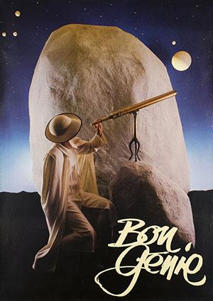 Affiche Bon Génie Christian Coigny